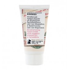 KORRES ALMOND OIL & CALENDULA MOISTURING HAND CREAM 75ml